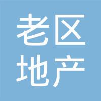 福建省老区房地产开发公司logo