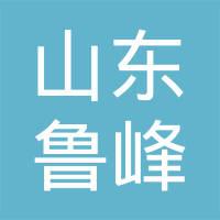 山东鲁峰专用汽车有限责任公司logo