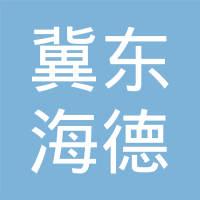 冀东海德堡(泾阳)水泥有限公司logo