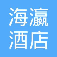 海南海瀛酒店管理有限公司logo