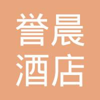 长沙誉晨酒店管理有限公司logo