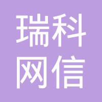 瑞科网信(北京)科技有限公司logo