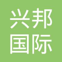 黑龙江兴邦国际资源投资股份有限公司logo