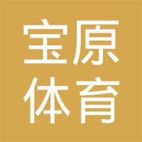 上海宝原体育用品商贸有限公司logo