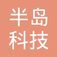 深圳半岛科技有限公司