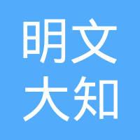 南宁明文大知教育咨询有限公司logo