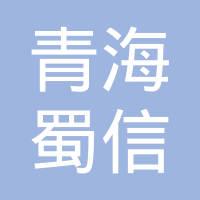 青海蜀信房地产开发有限公司logo