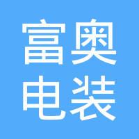 天津富奥电装空调有限公司logo