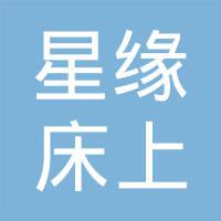 上海星缘床上用品有限公司