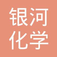 四川银河化学股份有限公司logo