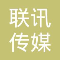 贵州联讯传媒有限公司logo