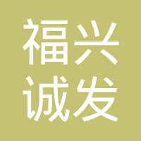 北京福兴诚发投资有限公司logo