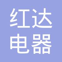 安徽红达电器连锁有限公司logo