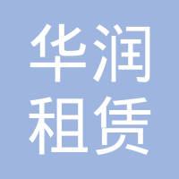 华润租赁有限公司logo