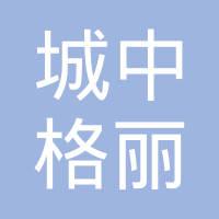 盐城市亭湖区城中格丽思蛋糕店logo