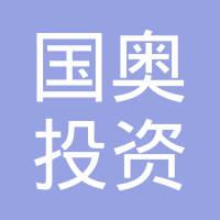 成都国奥科技公司logo
