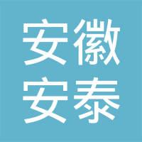 安徽安泰建设工程有限公司logo