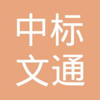 北京中标文通信息技术有限公司logo