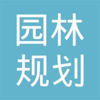 天津市园林规划设计院logo