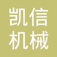 潍坊凯信机械有限公司logo