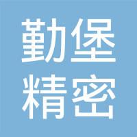 苏州勤堡精密机械有限公司logo