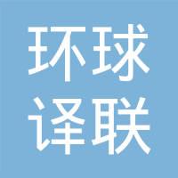 北京环球译联翻译有限公司logo