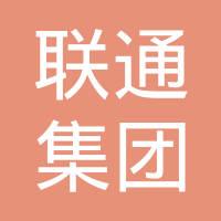 湖南省常德市联通公司logo