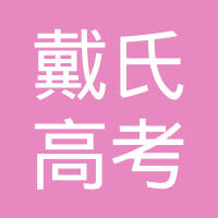 戴氏教育高考中考培训学校logo