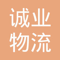 漳州市诚业物流有限公司logo