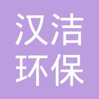 郑州汉洁环保科技有限公司logo