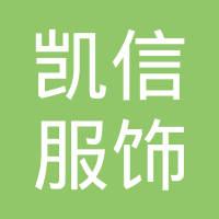 宁波凯信服饰有限公司logo