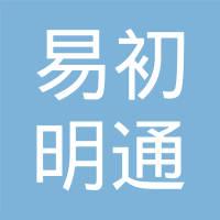 云南易初明通工程机械维修有限公司logo