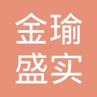 重庆金瑜盛实业有限公司logo