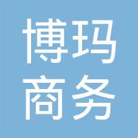 广州博玛商务咨询有限公司logo