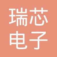 成都瑞芯电子有限公司logo