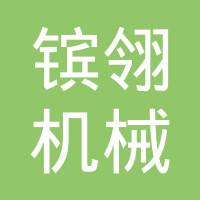 镔翎机械工业上海有限公司logo