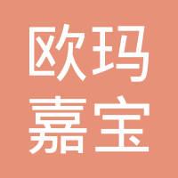 欧码嘉宝珠海开关设备有限公司logo