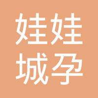 揭阳市娃娃城logo