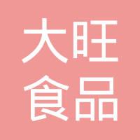 广州大旺食品有限公司logo