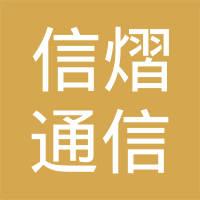 安徽信熠通信网络科技工程有限公司logo
