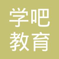洛阳学吧教育信息咨询有限公司logo