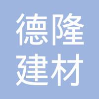 锦州德隆建材有限公司logo