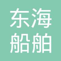 威海东海船舶修造有限公司logo