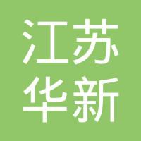 江苏华新城市规划市政设计研究院有限公司logo
