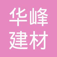 陕西华峰建材有限公司logo