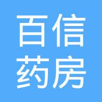 龙岩市百信大药房医药连锁有限公司logo
