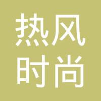 深圳热风时尚贸易有限公司logo