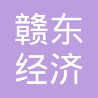 赣东经济发展投资公司logo