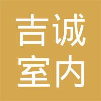 杭州吉诚室内装饰有限公司logo