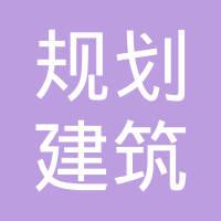 莱芜市规划建筑设计院logo
